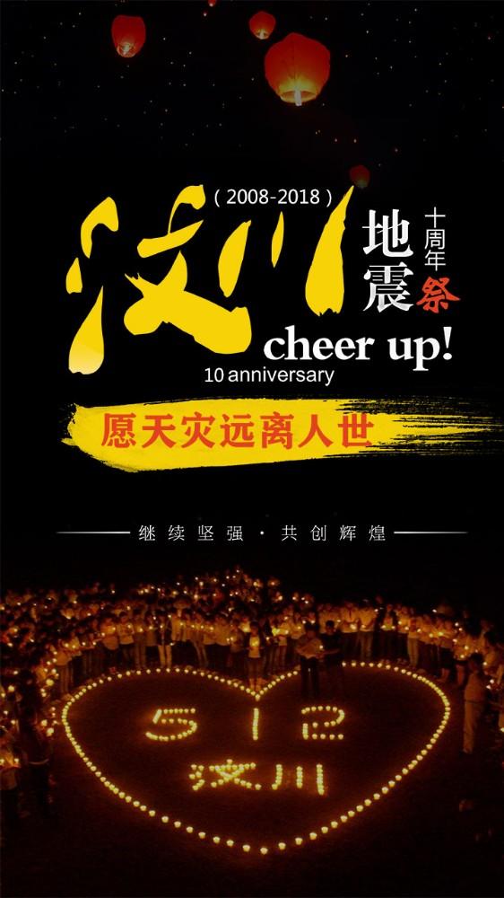 512汶川地震10周年祭纪念海报