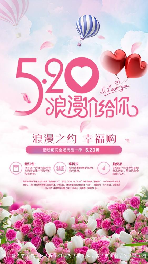 520唯美浪漫购物促销海报