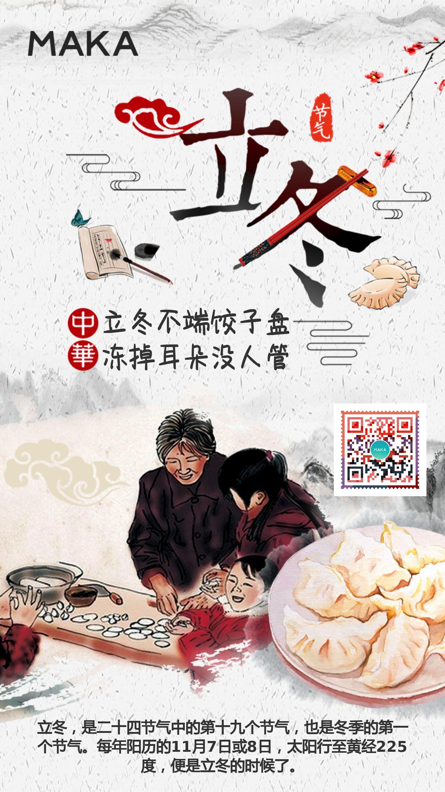 中国风二十四节气立冬饺子白色简约节日海报