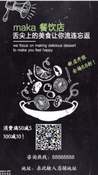 餐饮美食推广宣传/开业钜惠海报