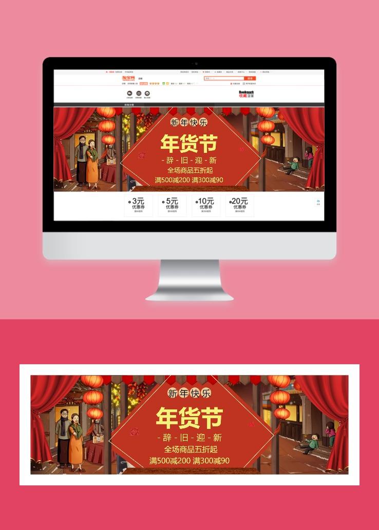 大气时尚中国风年货节电商banner