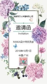 清新时尚花卉高端邀请函