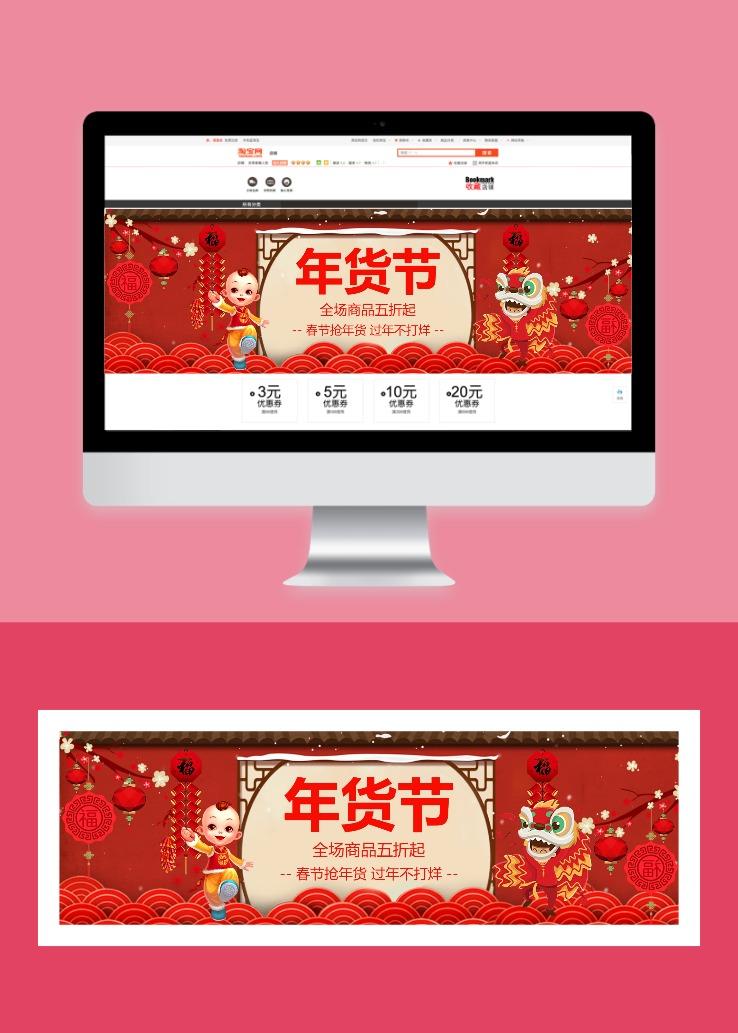 中国风年货促销电商banner