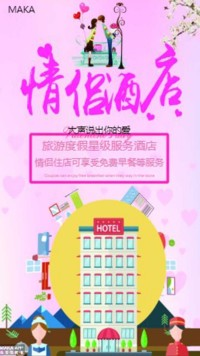 情侣酒店宣传