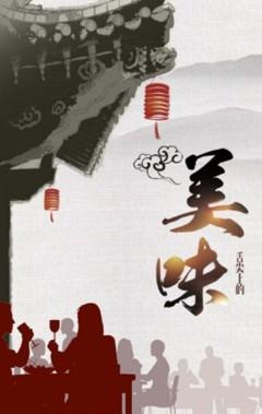 中国风餐厅宣传/餐厅简介/菜品介绍/中餐厅介绍