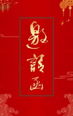 中国红大气时尚年会邀请函/中国风年会邀请函