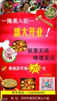 美食、餐厅开业宣传海报