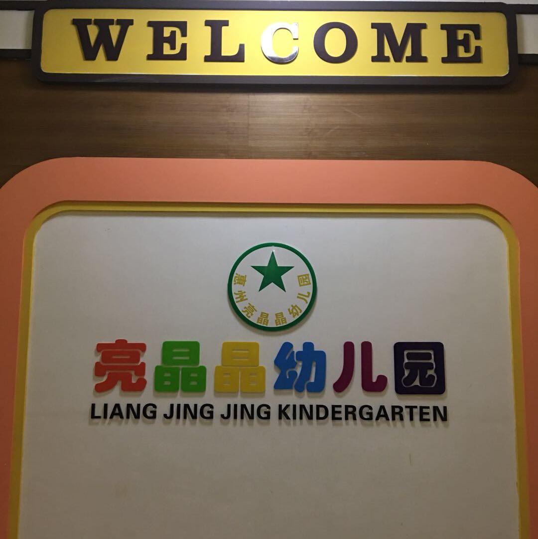 北京yojo联盟亮晶晶幼儿园新生体验活动开始啦!_微信h5页面_maka
