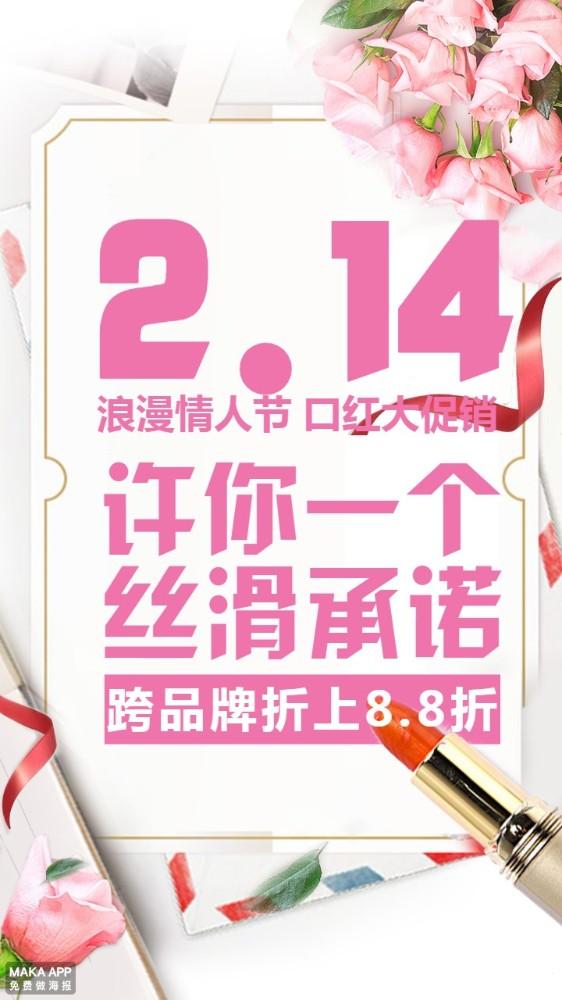 粉红情人节促销海报