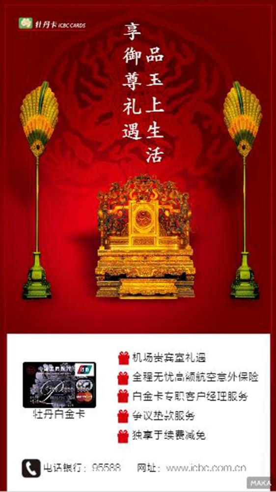 工商  牡丹卡银行海报 宣传  金融 理财