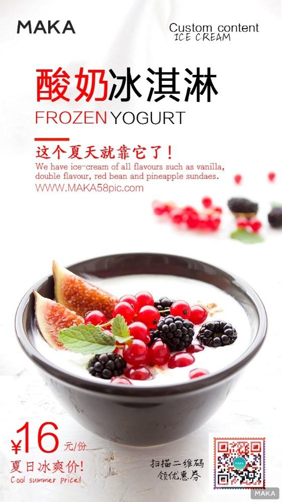 酸奶冰淇淋海报 手机海报  宣传 打折促销