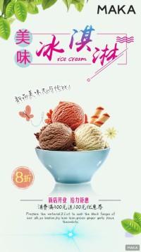 美味冰淇淋 海报,新店开业促销