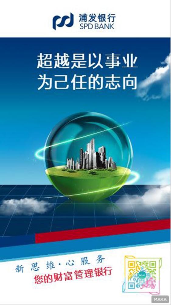 浦发银行 财富管理宣传 海报