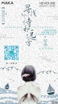 旅行社旅游宣传炫彩海报  旅游文化