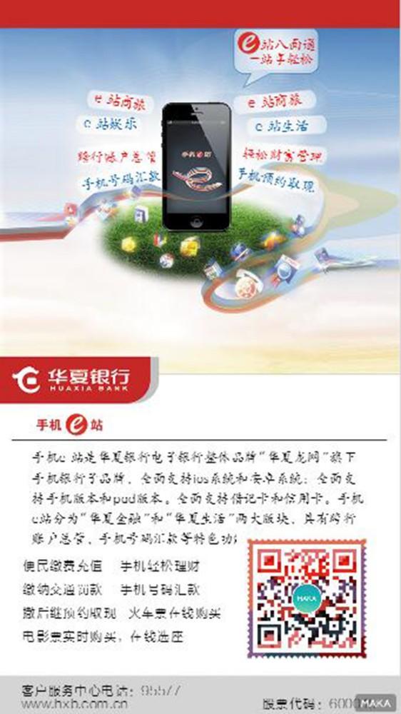 华夏 理财  银行海报  手机海报宣传