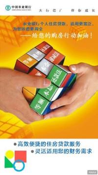 农业银行 理财 金融 宣传海报