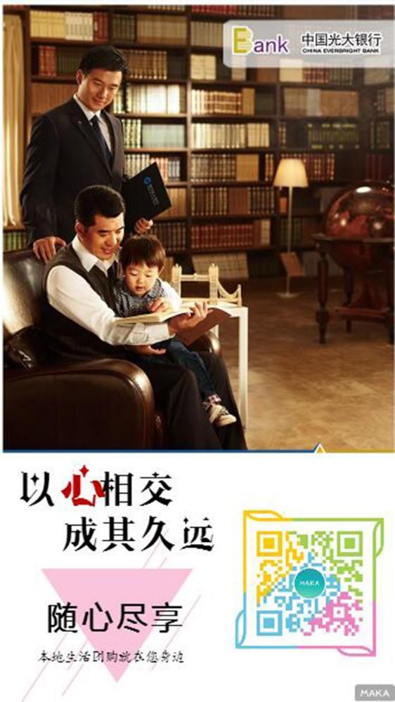 银行宣传海报、易拉宝 手机端APP