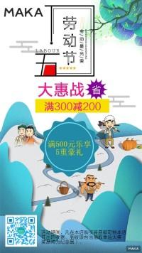 劳动节大促销 海报  店铺商场宣传单