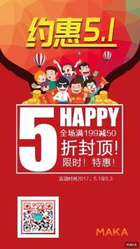 五一HAPP 宣传海报  节日狂欢
