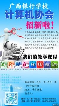计算机  学校 学院 协会招募招生宣传海报