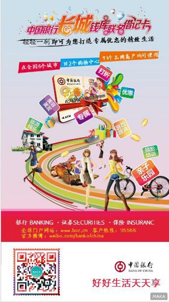 中国银行卡 海报 存管购物宣传单