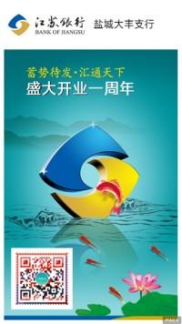 江苏银行 银行海报 开业宣传单