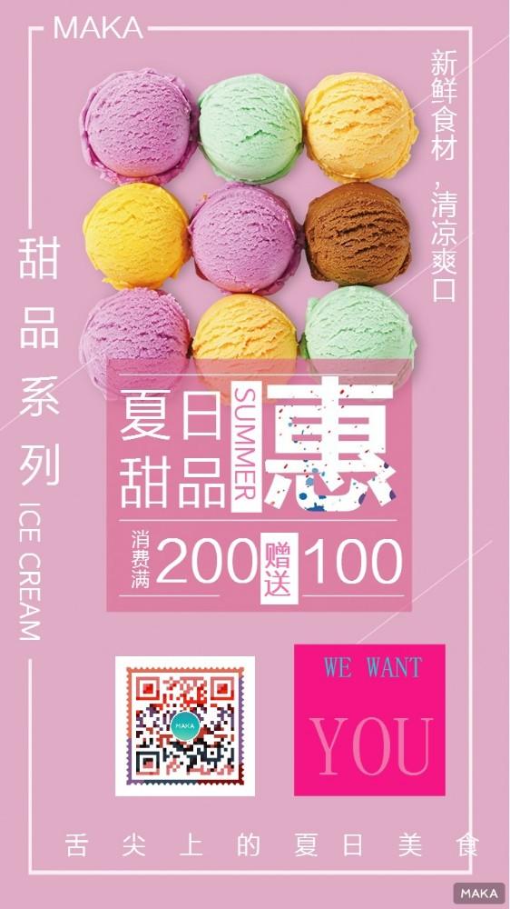 冰淇淋海报 甜美清爽 手机海报  打折促销