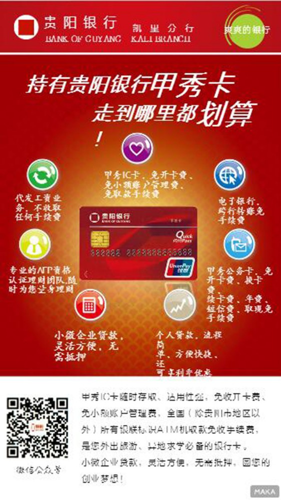 贵阳银行 信用 理财卡 宣传海报
