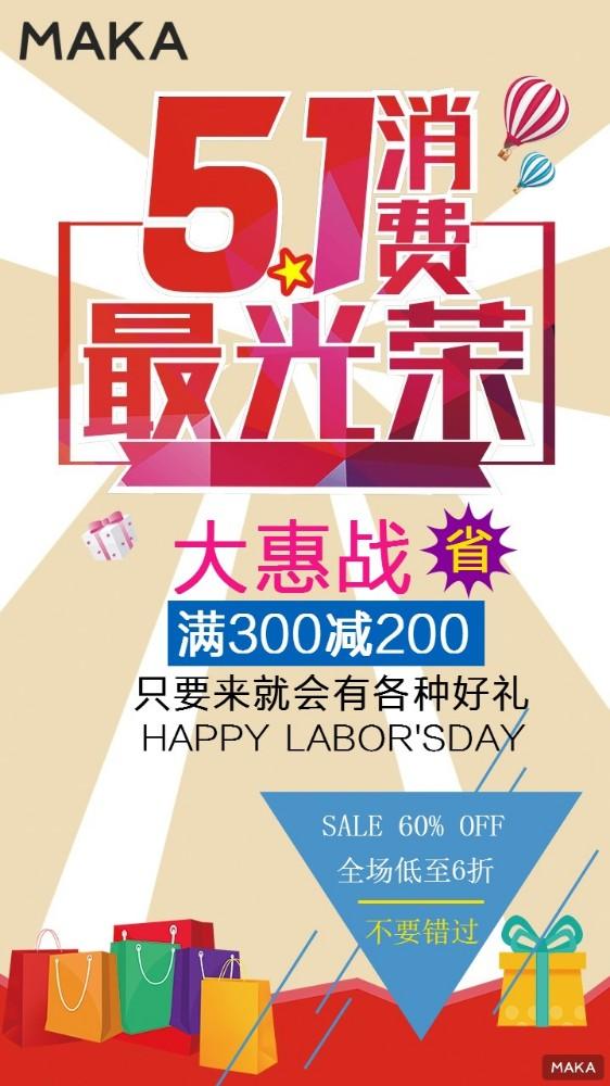 五一消费最光荣 产品大惠战宣传海报