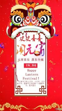 欢喜闹元宵促销宣传海报红色中国风