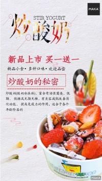 炒酸奶新品上市促销宣传海报小清新风格