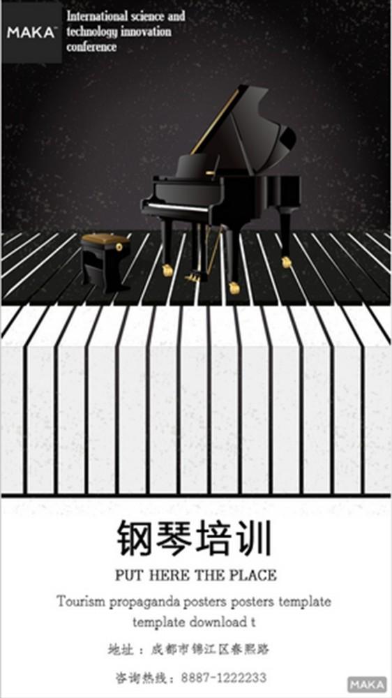 钢琴培训寻招生宣传海报