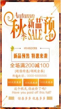 秋季新品预售宣传活动海报