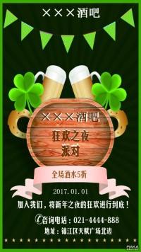 酒吧狂欢之夜派对宣传海报扁平化风格
