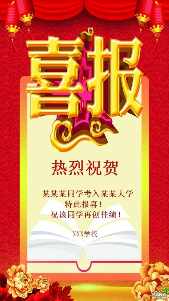 高考报喜海报红色中国风