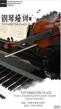钢琴培训艺术中心招生宣传中国风