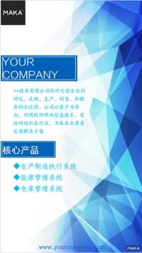 企业简介宣传海报