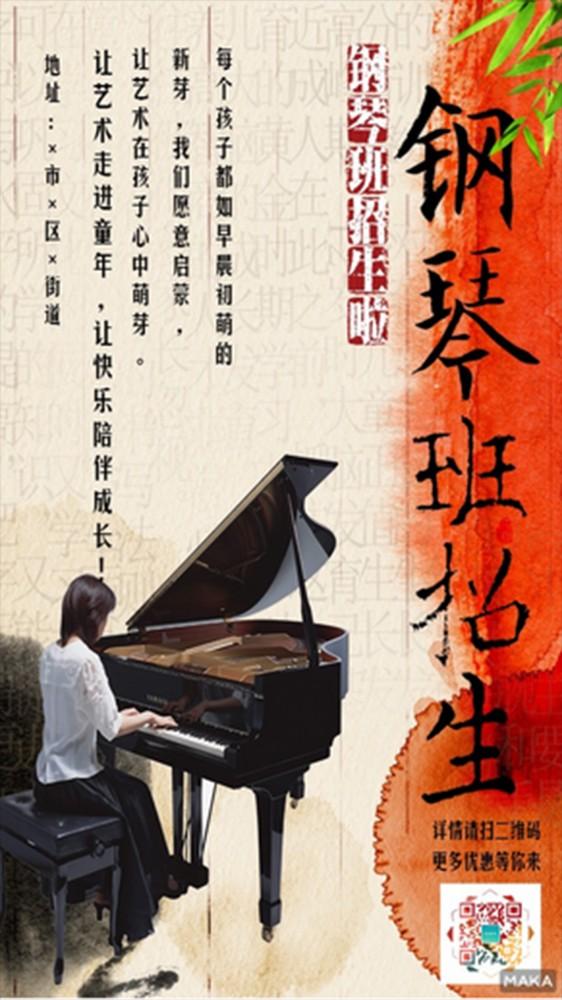 青少年钢琴艺术培训班招生宣传海报
