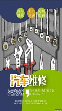 汽车维修保养宣传扁平化海报