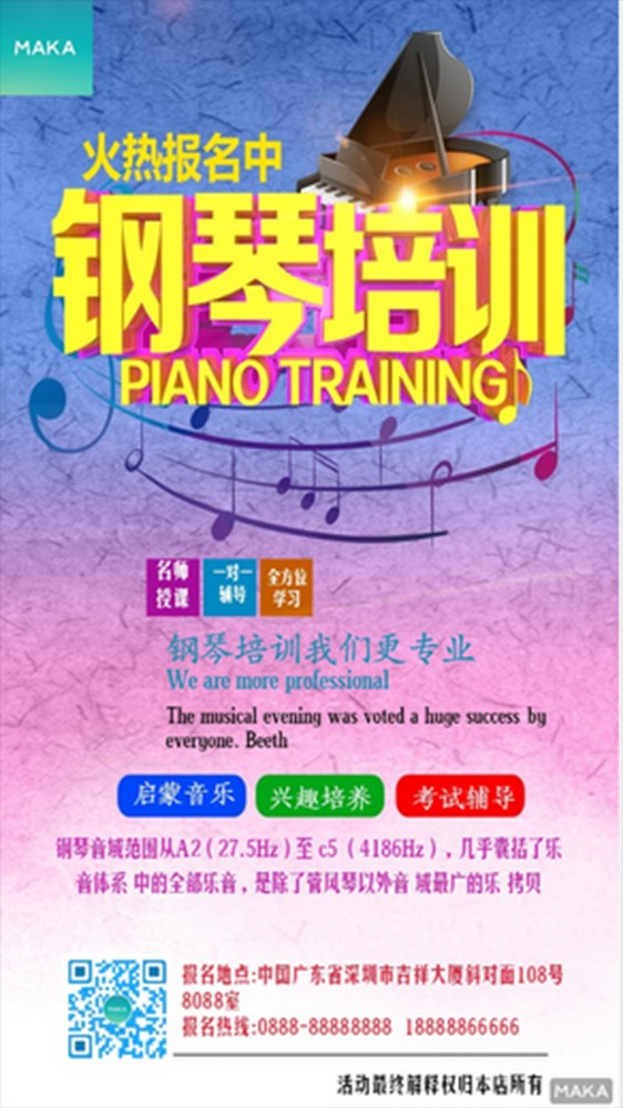唯美钢琴培训班招生海报