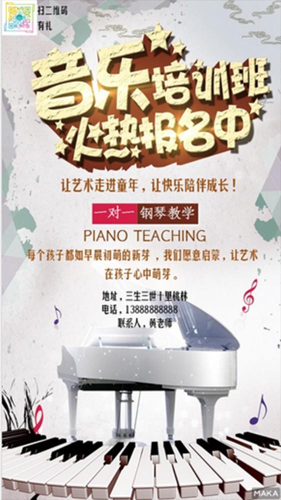 简约音乐培训班招生宣传海报