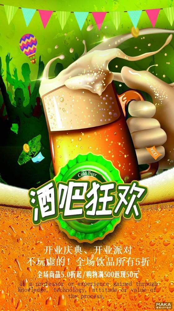 酒吧狂欢庆典促销宣传海报