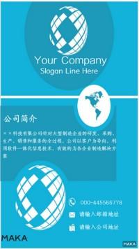 公司、企业简章海报