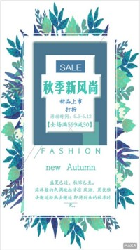 秋季新风尚新品上市促销海报