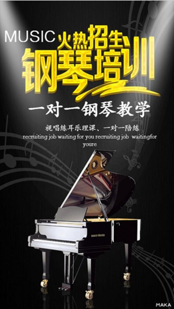 钢琴培训招生宣传海报简约风格