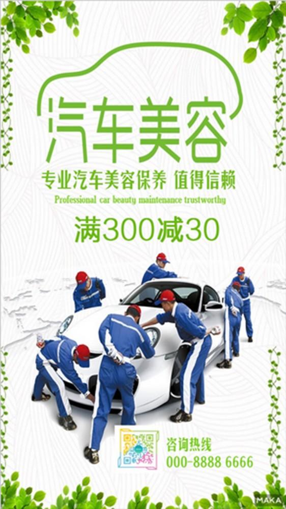 汽车美容保养促销活动宣传