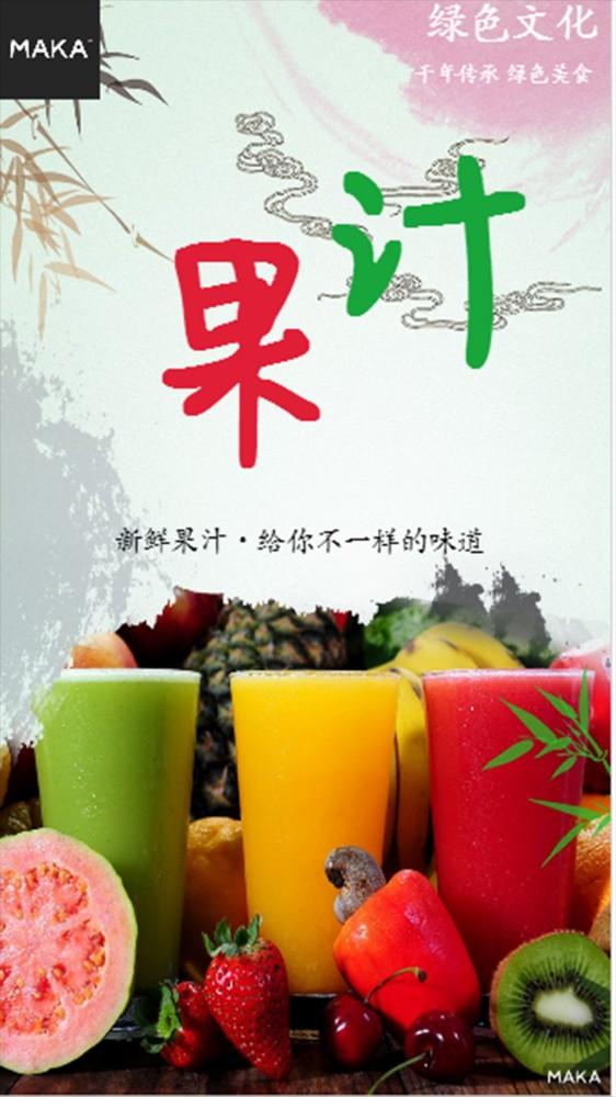 绿色饮品店果汁宣传海报