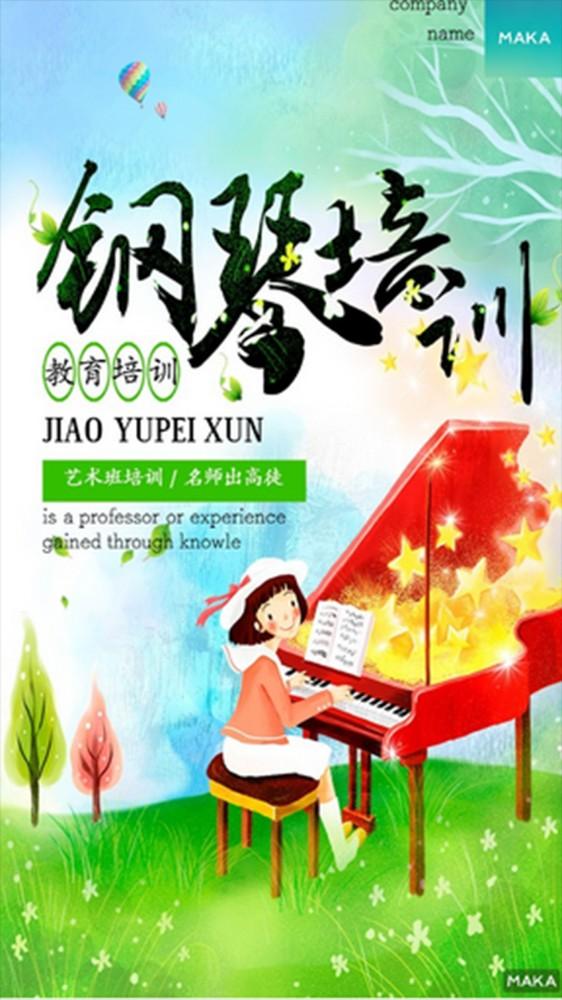 钢琴艺术培训特训班招生宣传海报卡通风格