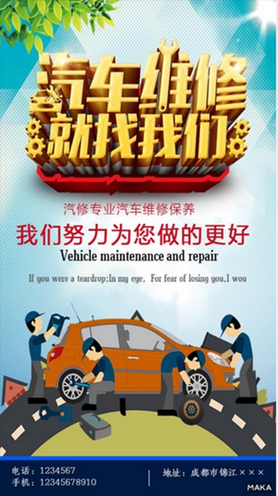 汽车汽修商业宣传海报