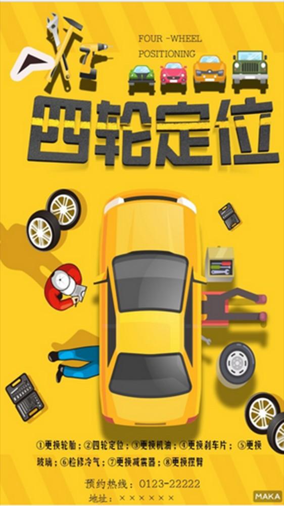 汽车汽修行业宣传海报